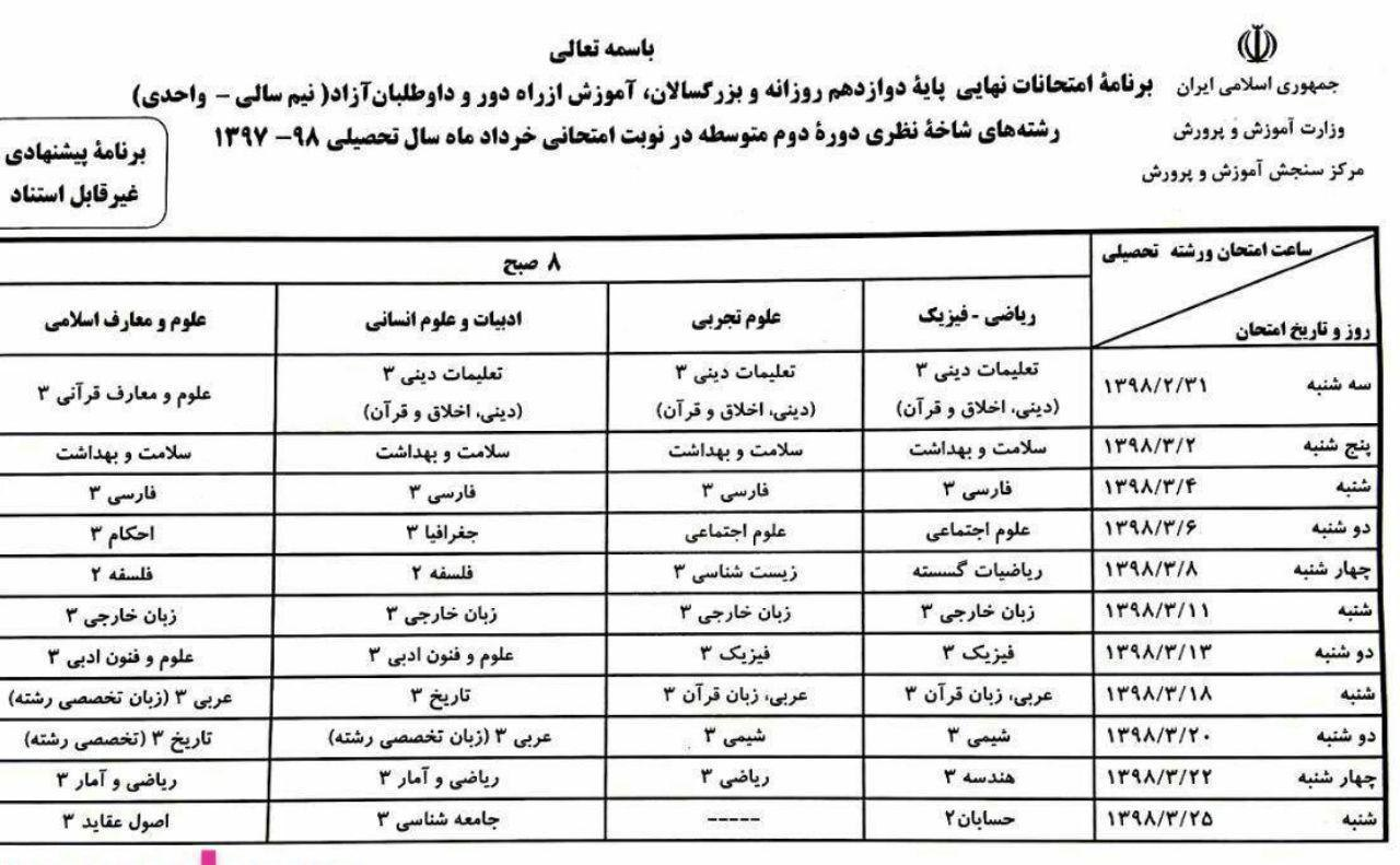 برنامه امتحان نهایی خرداد