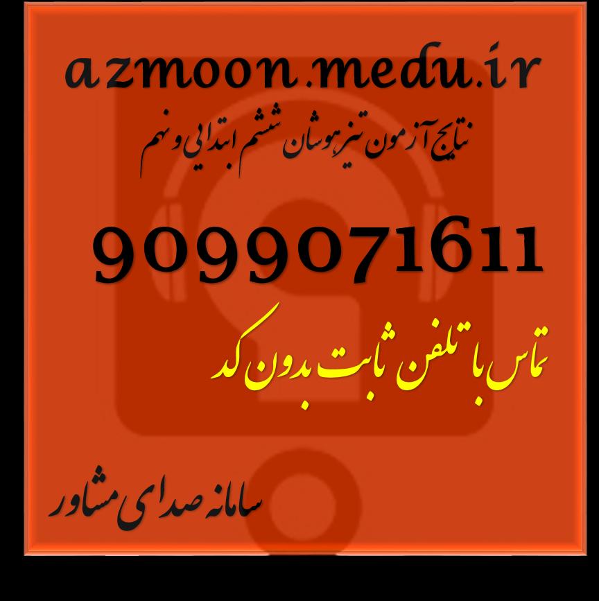 azmoon.medu.ir